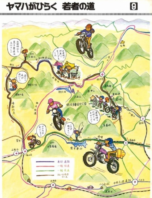 Great vintage Japanese Yamaha Dealer News page.